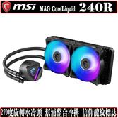 [地瓜球@] 微星 MSI MAG CoreLiquid 240R 一體式 水冷 CPU 散熱器 ARGB