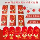生活小物 2020創意新年鼠年可愛紅包袋