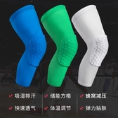 籃球護膝裝備長款蜂窩防撞運動護具男兒童護腿【奇趣小屋】