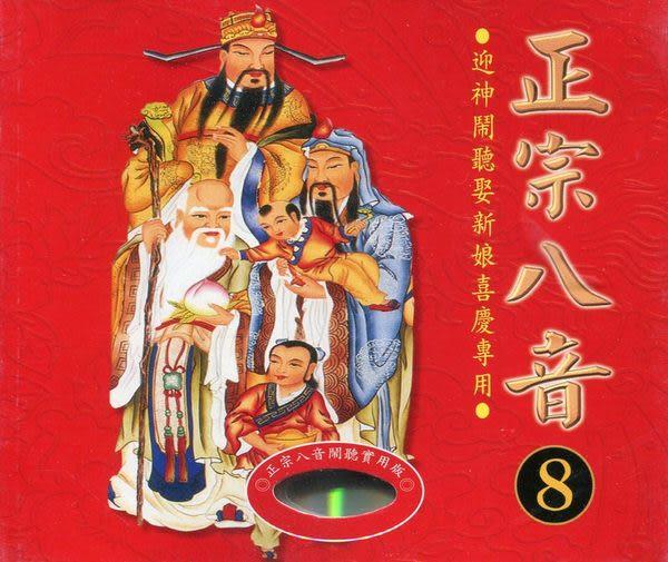 正宗八音 8 CD (音樂影片購)