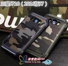 King*Shop~ NX CASE三星J710手機殼2016版J7創意迷彩手機套j710全包防摔軟殼個性潮男
