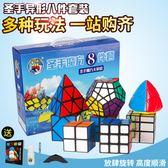 圣手異形魔方套裝全套8件組合順滑初學三階鏡面斜轉金字塔五魔方 免運