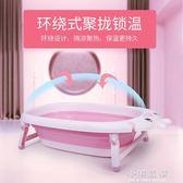 嬰兒折疊浴盆寶寶洗澡盆大號兒童沐浴桶可坐躺通用新生兒用品初生CY『小淇嚴選』