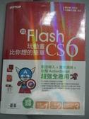 【書寶二手書T4/電腦_ZDX】用Flash CS6玩動畫比你想的簡單_鄧文淵