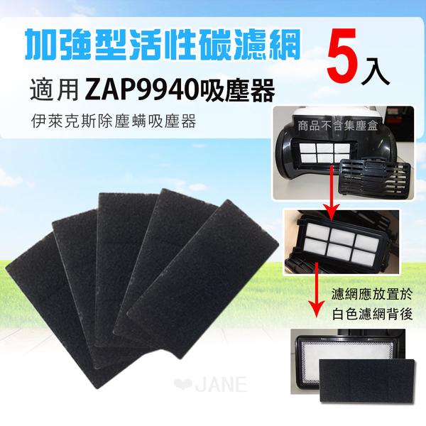 加強型活性碳濾網5片適用伊萊克斯ZAP9940吸塵器