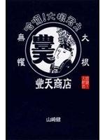 二手書博民逛書店 《哈囉!大根君之豐天商店 (全)》 R2Y ISBN:9861023496│山崎健