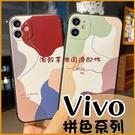 拼色系列|VIVO Y50 V21 Y20s Y19 Y17 Y15 Y12 X50 X60 S1 暴力熊 手機殼 軟殼 保護套 有掛繩孔