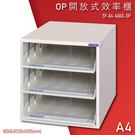 【100%台灣製造】大富SY-A4-406G-OP 開放式文件櫃 收納櫃 置物櫃 檔案櫃 資料櫃 辦公收納 公家機關
