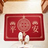 出入平安門墊家用中式喜慶地毯塑料入戶門腳墊絲圈大門口進門地墊  【快速出貨】
