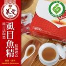 【蓁愛】純古法陶甕 虱目魚滴精禮盒  80ml/包  x 10包/盒