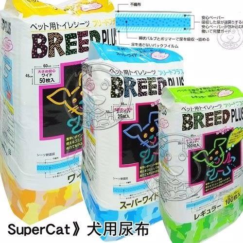 【zoo寵物商城】SuperCat》犬用尿布-能瞬間吸收水分不外漏共1包