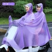 電動摩托車雙人成人騎行雨衣【時尚大衣櫥】