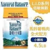 *KING*Natural Balance 低敏無榖馬鈴薯鴨肉全犬配方(小顆粒)4.5LB【75555】‧犬糧