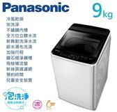 【佳麗寶】留言享加碼折扣(Panasonic國際牌)超強淨洗衣機-9kg【NA-90EB】
