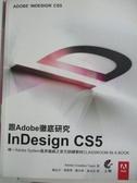 【書寶二手書T1/電腦_EGJ】跟Adobe徹底研究InDesign CS5(附光碟)_Adobe Creative Team