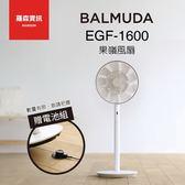 【贈電池】BALMUDA GreenFan EGF-1600 EGF1600 果嶺風扇 循環扇 日本 百慕達 群光公司貨