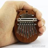 迷你拇指琴8音mini卡林巴水晶透明五指琴便攜初學者手指琴樂器式