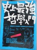 【書寶二手書T1/哲學_OPK】史上最強哲學入門(藍皮)_飲茶