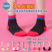 Footer ZH192 M號 L號 (厚襪) 兒童 歡樂馬戲團運動氣墊襪 3雙超值組;除臭襪;蝴蝶魚戶外