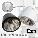 數位燈城 LED-Light-Link E27 LED 19CM LED吸頂筒燈 商空燈具 居家 夜市必備燈款