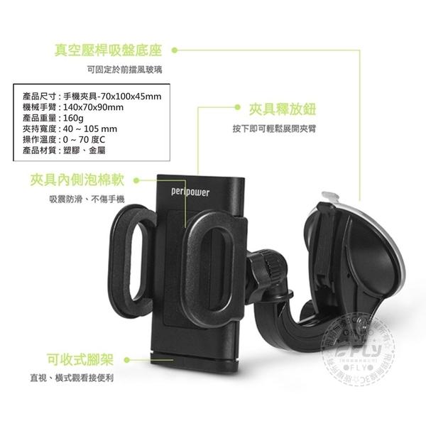 《飛翔無線3C》peripower MT-W11 機械手臂式手機支架│公司貨│吸盤手機夾 車用手機座