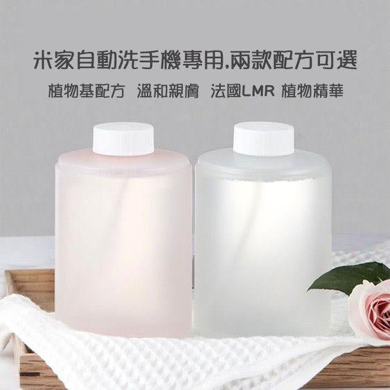 【Love Shop】小米原裝 米家自動泡沫洗手液三瓶 替換補充裝 小夜自動洗手機補充瓶