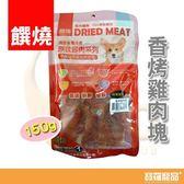 饌燒—香烤雞肉塊-150g ZS019(紅)【寶羅寵品】
