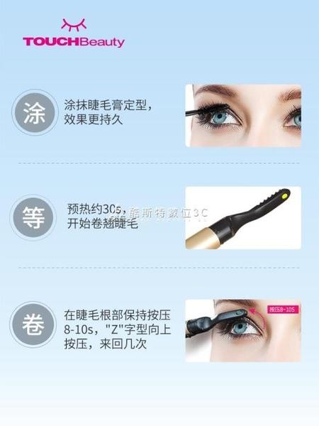 touchbeauty電燙睫毛神器睫毛持久定型電睫毛夾電動睫毛卷翹器 交換禮物