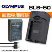 【BLS-50電池套餐】Olympus 副廠鋰電+充電器 1鋰1充 BLS-5 BLS-1 EXM (PN-032)