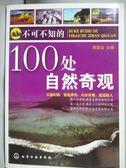 【書寶二手書T7/旅遊_XCY】不可不知的100處自然奇觀_周國寶/編