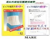 【MARE-鈦鍺磁】系列:遠紅外線 【磁石】護腰保健帶 (男女) 款大 尺寸XL號
