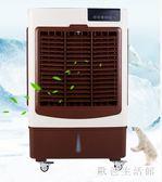 蒸發式移動冷風機家用水冷空調加濕風扇節能環保工業冷風扇空調扇  KB5001 【歐爸生活館】