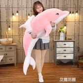海豚毛絨玩具布娃娃公仔睡覺抱枕女孩可愛長條枕懶人大號床上玩偶QM『艾麗花園』