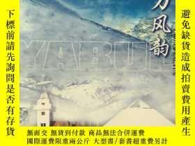 二手書博民逛書店罕見亞布力風韻郵票紀念冊Y281099 中國集郵總公司