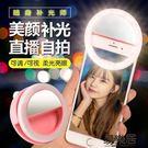 手機拍照嫩膚補光燈打光燈led自拍燈