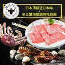 2張組↘【台北/台中】Beef King日本頂級近江和牛+帝王蟹鍋物吃到飽