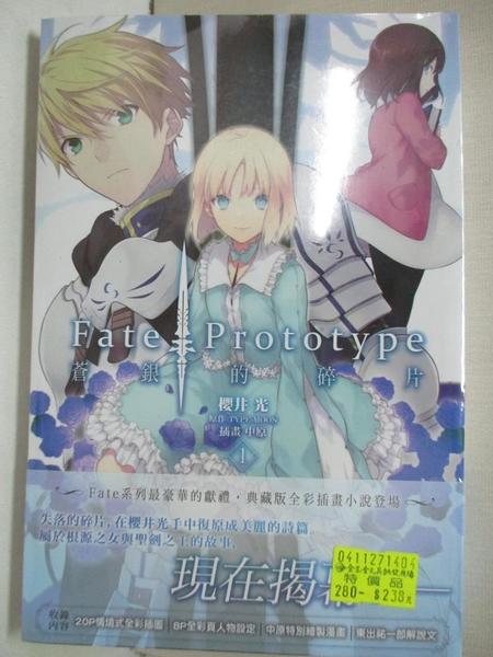 【書寶二手書T1/一般小說_IVM】Fate/Prototype 蒼銀的碎片 1_櫻井光