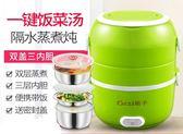 電熱飯盒便攜式飯盒雙層加熱飯盒電飯盒熱飯蒸飯盒小飯鍋保溫  color shop220v