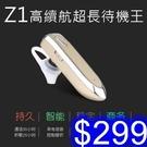 Z1超長待機藍牙耳機 CSR4.1 立體聲/來電報號/語音接聽 無線藍牙耳機 S-24
