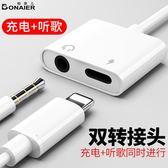 蘋果7耳機轉接頭iphone7plus分線器8X二合一充電聽歌接線七 格蘭小舖