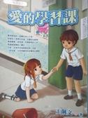 【書寶二手書T8/心靈成長_NFG】愛的學習課_王俐文