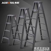 鋁合金梯子家用摺疊人字梯加厚室內四五步多功能小樓梯扶爬梯 igo 遇見生活