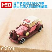 Norns 【迪士尼情人節米妮老爺車】日本TOMICA多美小汽車 Minnie Disney