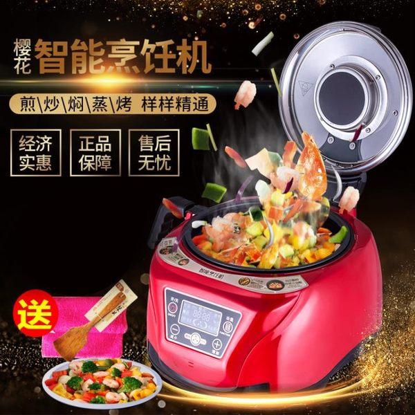 炒菜機 全自動炒菜機機器人家用智慧攪拌鍋懶人神器多功能炒菜電炒鍋 可可鞋櫃YYP