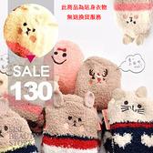 SISI【K9018】超萌可愛珊瑚絨防寒保暖船型款毛巾襪居家襪禮物襪搭圍巾包包