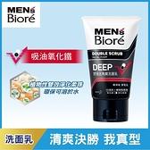 MENS Biore 控油去角質洗面乳100g