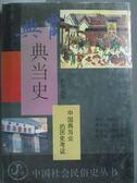 【書寶二手書T3/社會_MBN】中國社會民俗史叢書-典當史_曲彥斌