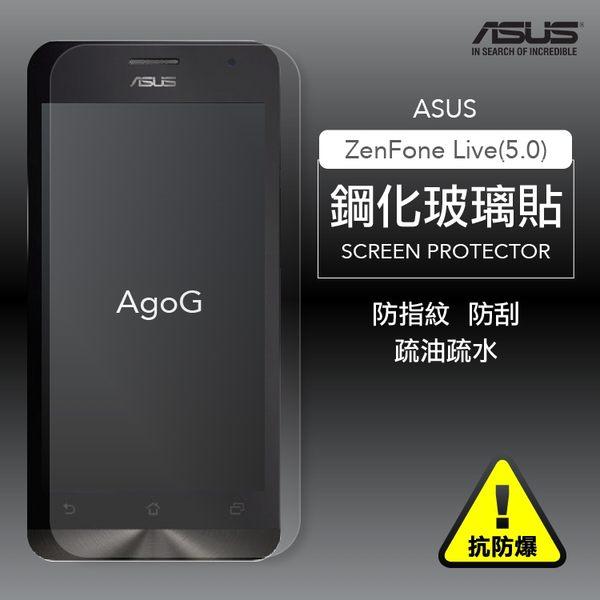 保護貼 玻璃貼 抗防爆 鋼化玻璃膜ASUS ZenFone Live(5.0) 螢幕保護貼 ZB501KL
