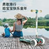 滑板車 花蕾貝貝滑板車兒童2-3-6-12歲寬輪男女小孩單腳溜溜踏板滑滑 車 快速出貨