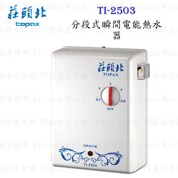 【PK廚浴生活館】高雄莊頭北 TI-2503 分段式瞬間電熱水器 ☆多項安全裝置 220V 實體店面 可刷卡